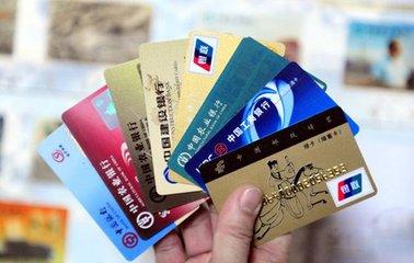 再忙也得看看:2017年银行卡有六大新变化
