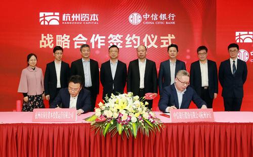 500亿元!中信银行杭州分行和杭州资本达成全面战略合作